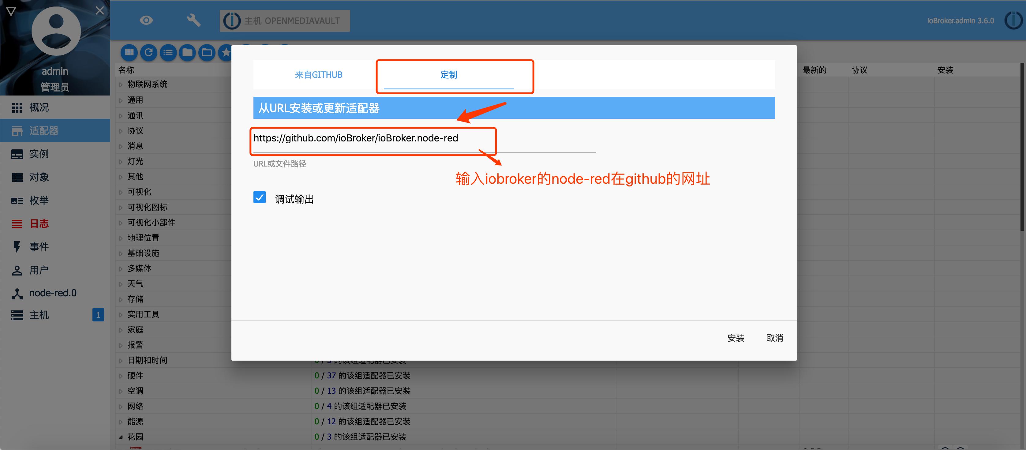 1.1安装定制的最新版nr.png