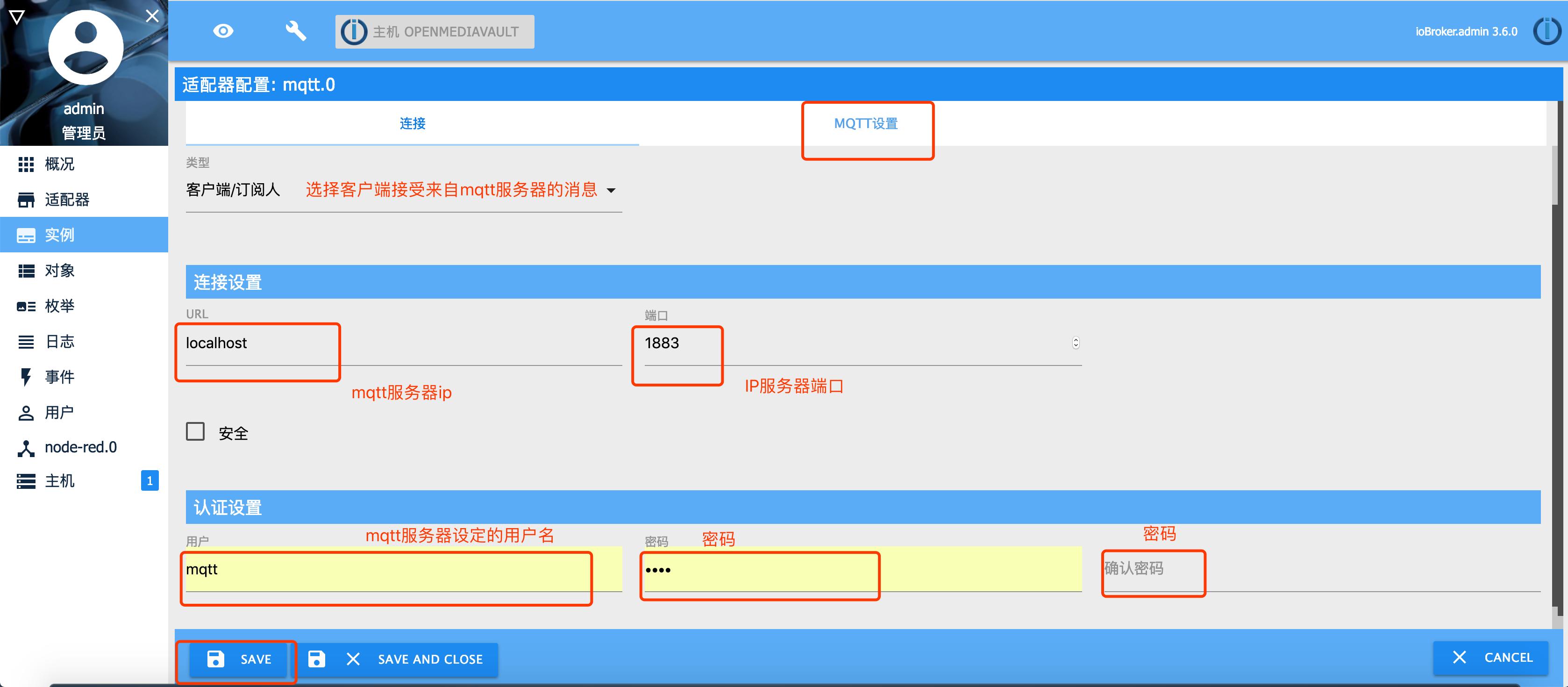 2mqtt客户端的设置.png